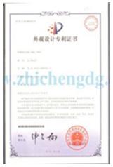 中国外观专利证书